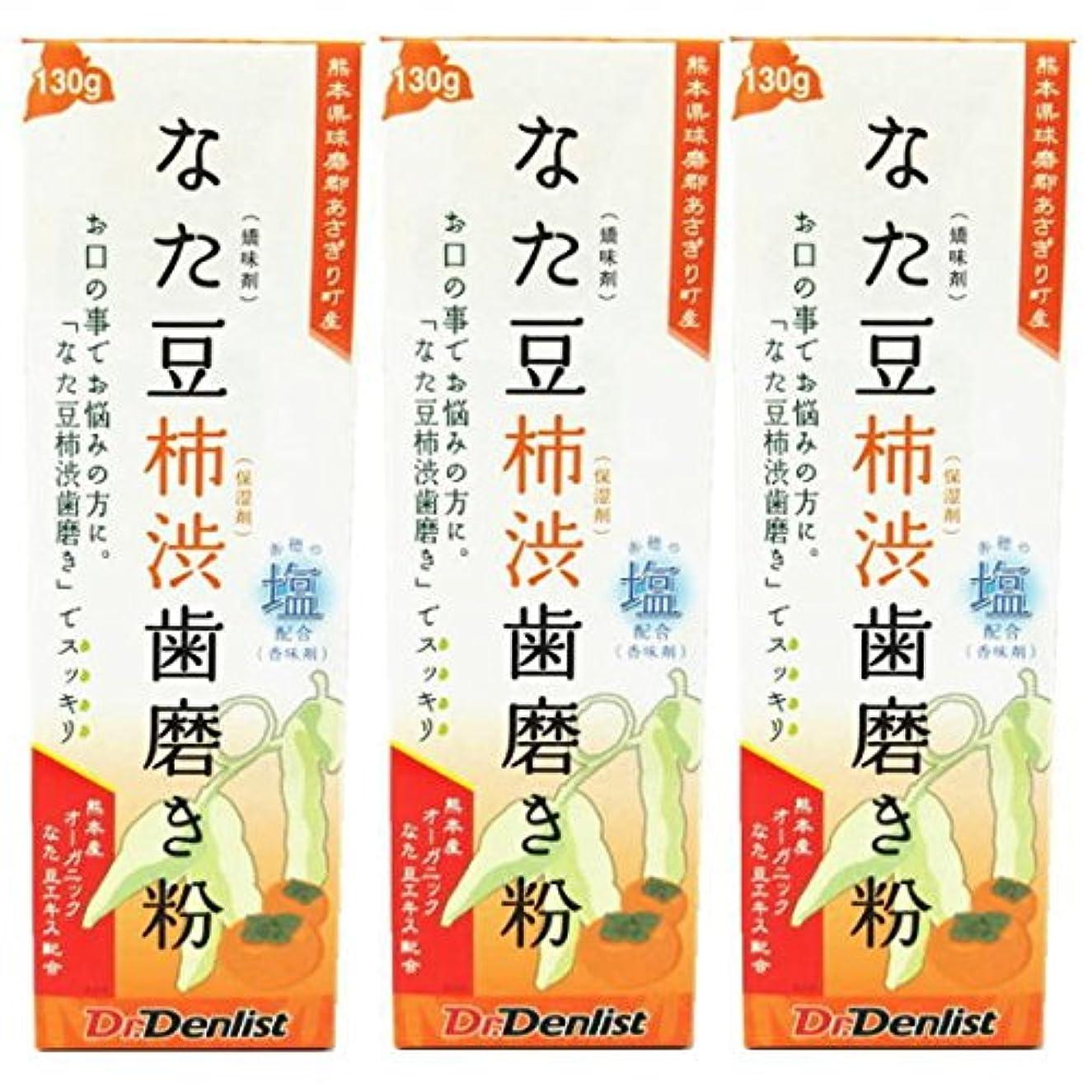 報奨金藤色一回なた豆柿渋歯磨き 130g 3個セット 国産 有機なた豆使用 赤穂の塩配合(香味剤)