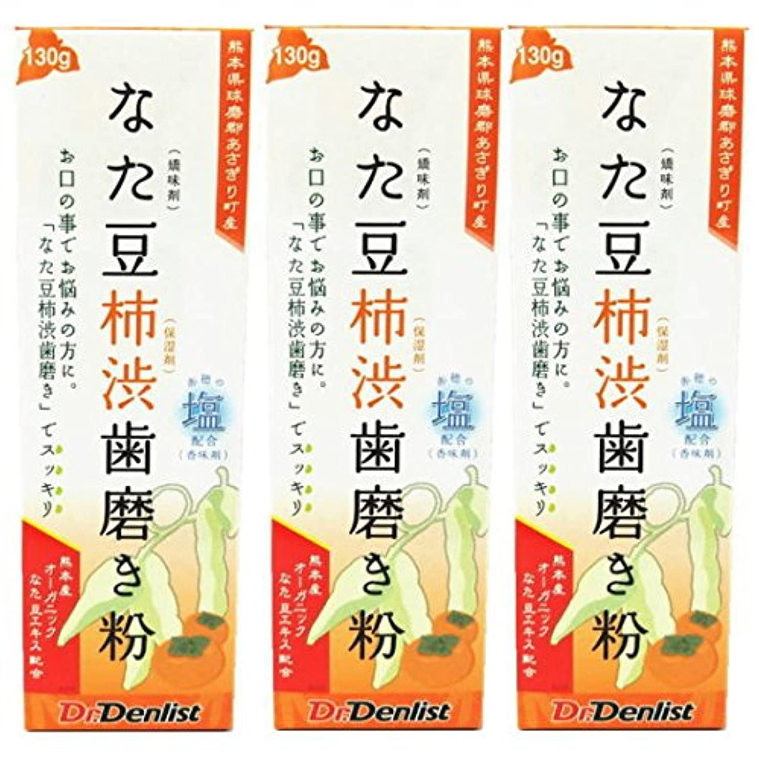 間欠考慮アクセサリーなた豆柿渋歯磨き 130g 3個セット 国産 有機なた豆使用 赤穂の塩配合(香味剤)
