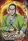 キングダム 7 [DVD]