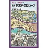 図解 新東京探訪コース (岩波ジュニア新書)