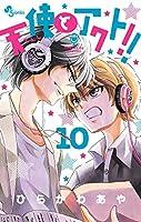 天使とアクト!! 10 (10) (少年サンデーコミックス)