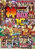 パチスロ実戦術DVD 神プレミアムBOX 熱 (GW MOOK 404)