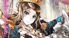 COMIC E×E (コミック エグゼ) 05 1/25