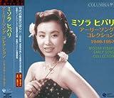 ミソラヒバリ アーリーソング コレクション 1949~1957 画像