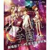 ねらわれた学園 劇場版アニメ&完全版資料集 Hybrid Disc - PS3