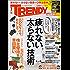 日経トレンディ 2017年 7月号 [雑誌]