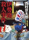 伊勢路殺人事件(十津川警部シリーズ) (集英社文庫)