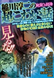 稲川淳二の超こわい話 地獄への招待 (キングシリーズ 漫画スーパーワイド)