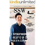 SSW 4期夏号 (SSW出版)