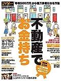 不動産でお金持ち 「年収500万円」から億万長者になる方法 (日経ホームマガジン)