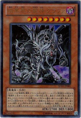 【遊戯王】 暗黒界の龍神 グラファ (ウルトラ) [SD21-JP001]