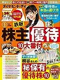 鉄板 株主優待10大番付 ダイヤモンドZAi 2016年3月号別冊付録