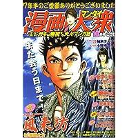 漫画大衆 2007年 10月号 [雑誌]