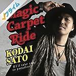 佐藤広大『Magic Carpet Ride』