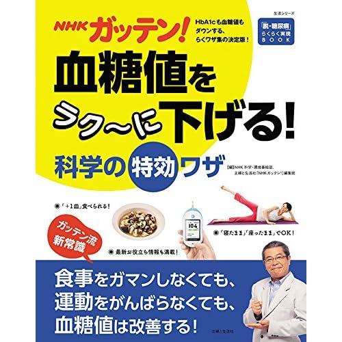NHKガッテン!  血糖値をラク~に下げる! 科学の特効ワザ (生活シリーズ)