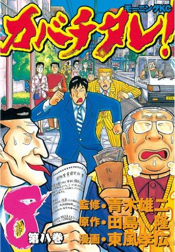カバチタレ!(8) (モーニングコミックス)