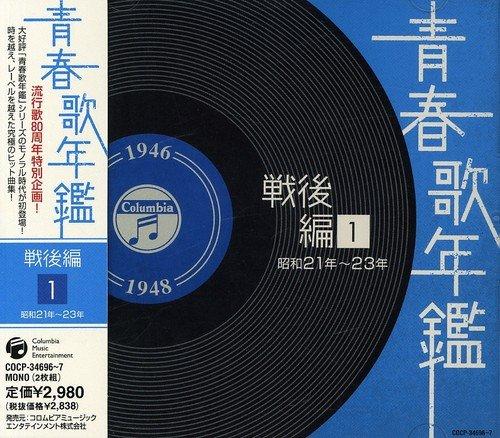 [画像:青春歌年鑑(戦後編)1 昭和21年~23年(1946年~1948年)]