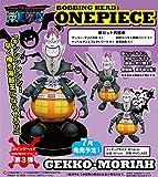 ボビングヘッド ONE PIECEシリーズ ゲッコー・モリア