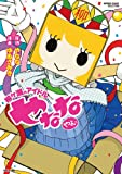 【Amazon.co.jp限定生写真付】柳ケ瀬のアイドル やななやよ♪ (BAMBOO ESSAY SELECTION)