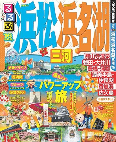 るるぶ浜松 浜名湖 三河'16 (国内シリーズ)