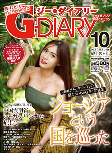 G-DIARY 2016年 10月号: タイ発アジアGOGOマガジン