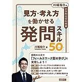 川端裕介の中学校社会科授業 見方・考え方を働かせる発問スキル50