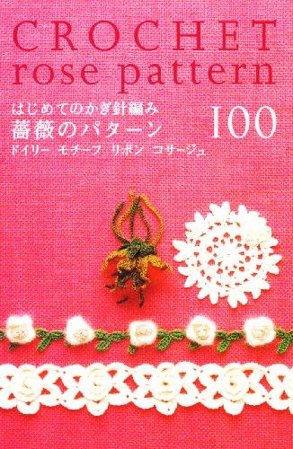 はじめてのかぎ針編み薔薇のパターン100―ドイリー モチーフ リボン コサージュ (アサヒオリジナル 235)の詳細を見る