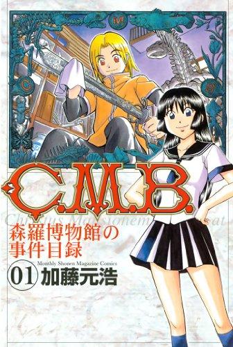 C.M.B.森羅博物館の事件目録(1) (月刊少年マガジンコミックス)の詳細を見る