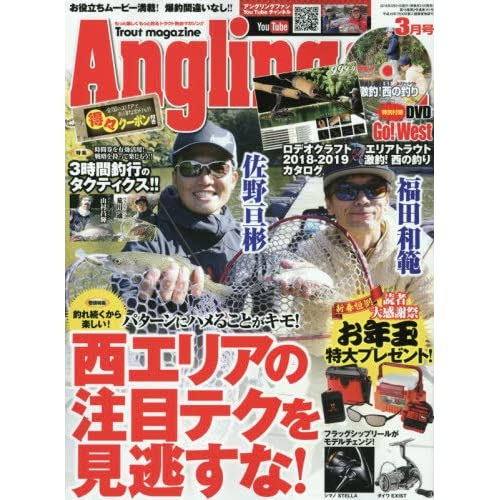 Angling Fan(アングリングファン) 2018年 03 月号 [雑誌]