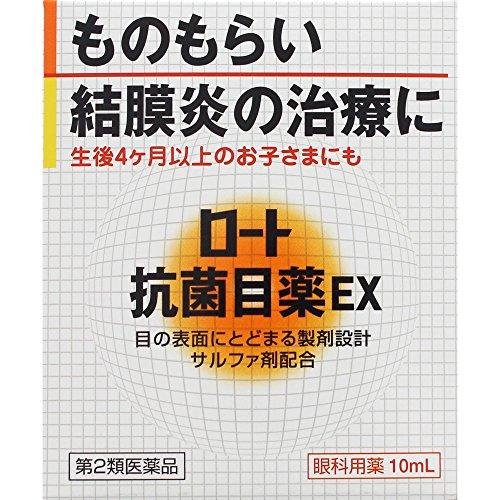 (医薬品画像)ロート抗菌目薬EX