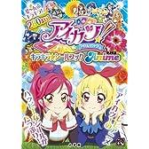 アイカツ! キラキラ★シールブック アニメ (まるごとシールブックDX)