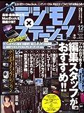 デジモノステーション 2008年 12月号 [雑誌]