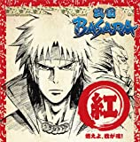 TVアニメーション「戦国BASARA」音楽絵巻~紅盤 燃えよ、我が魂!~