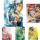 村上海賊の娘 [コミック] 1-7巻セット