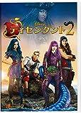 ディセンダント2 [DVD]