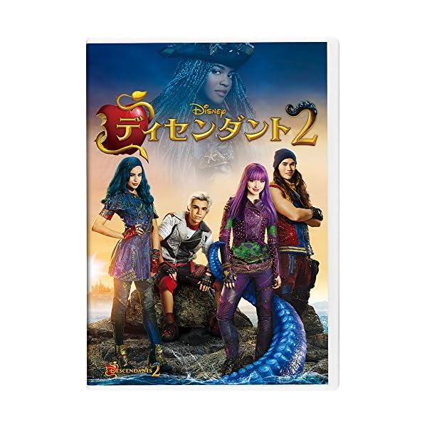 ディセンダント2 [DVD]の商品画像
