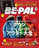 BE-PAL (ビーパル) 2015年 11月号 [雑誌]