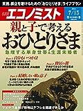 週刊エコノミスト 2014年 7/15号 [雑誌]