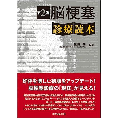 脳梗塞診療読本