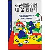 韓国書籍, 청소년과 성(性)/소년들을 위한 내 몸 안내서 Growing Up Great!: The Ultimate Puberty Book for Boys – 스콧 토드넘 (2019)/韓国より配送