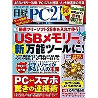日経PC 21 (ピーシーニジュウイチ) 2017年 11月号 [雑誌]