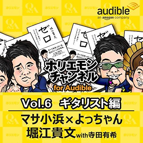 ホリエモンチャンネル for Audible-ギタリスト編- | 堀江 貴文