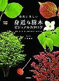 最高に美しい 身近な樹木ビジュアルカタログ —樹形・葉・花・実・季節の変化が一目でわかる