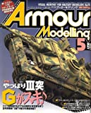 Armour Modelling (アーマーモデリング) 2007年 05月号 [雑誌] 画像