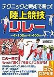 テクニックと戦術で勝つ! 陸上競技 リレー (コツがわかる本!)