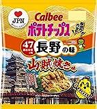 カルビー ポテトチップス 山賊焼き味 55g ×12袋