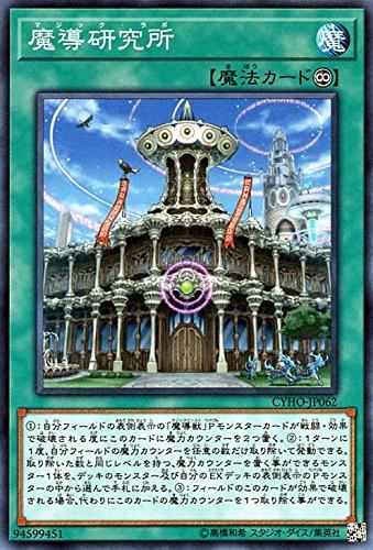 魔導研究所 ノーマル 遊戯王 サイバネティック・ホライゾン cyho-jp062
