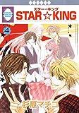STAR☆KING(4) 〈完結〉 (冬水社・いち*ラキコミックス) (いち・ラキ・コミックス)