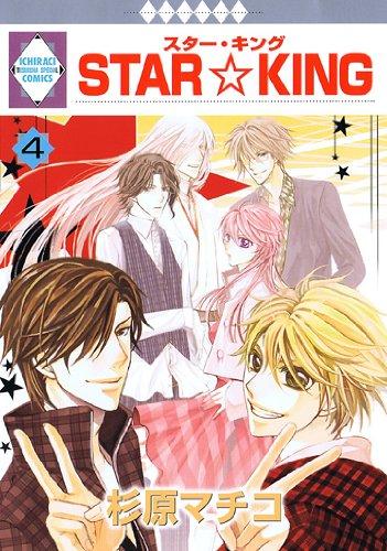 STAR☆KING(4) 〈完結〉 (冬水社・いち*ラキコミックス) (いち・ラキ・コミックス)の詳細を見る