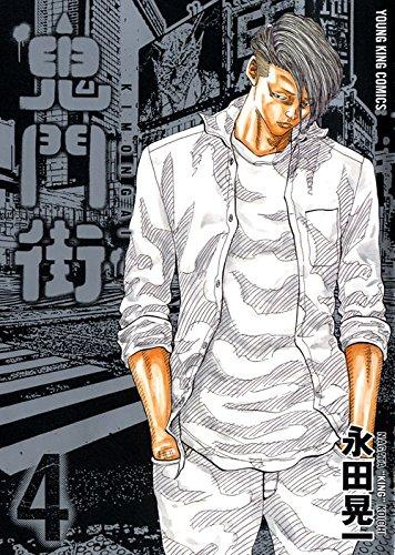 鬼門街 4巻 (ヤングキングコミックス)